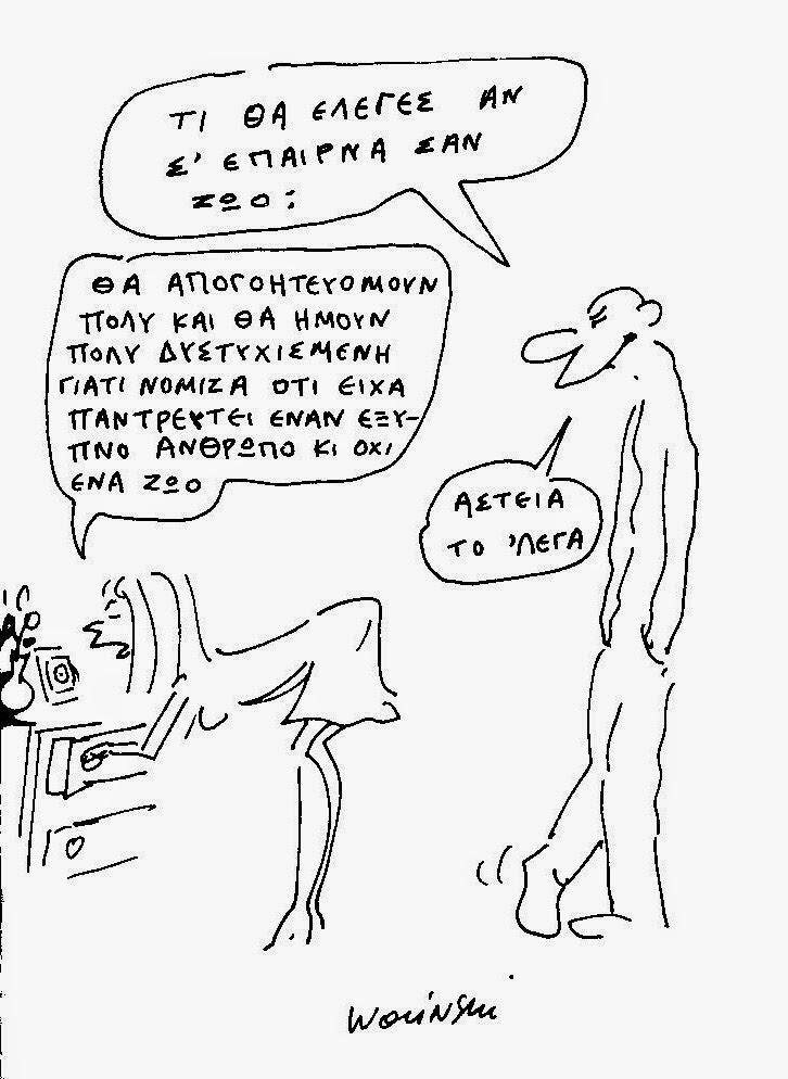 ορεστης=Ο  ΟΡΕΣΙΒΙΟς