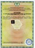 Сертификаты на материал