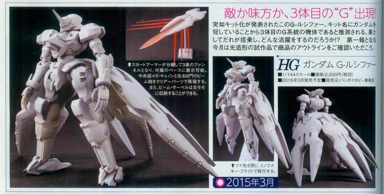 กันพลาเดือน 3/2015: MG Double X, HG Wing Zero Honoo, RE1/100 GP-04, HG V Dash, HG G-Lucifer, HG Mac Knife