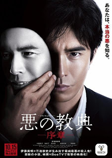 Ver online: Lesson of the Evil (悪の教典 / Aku no Kyoten) 2012