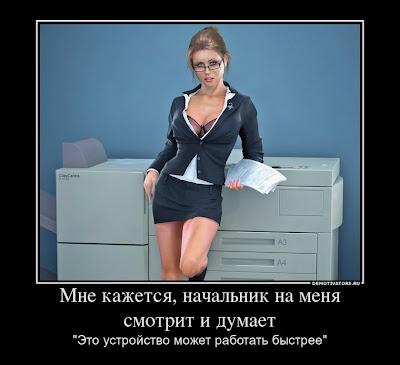Секретарше нравится начальник и она пригласила его к себе фото 235-372