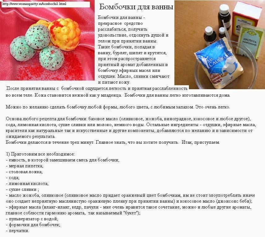 Инструкция как сделать бомбочки для ванной