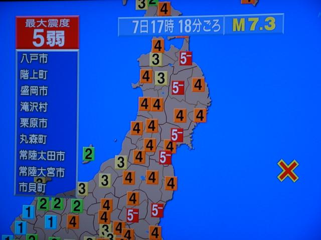 矢本真人の声: 12.7三陸沖地震・東北関東で震度5弱:3.11本震のアウターライズ地震か