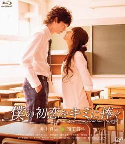 Tình Đầu Dành Hết Cho Em - I Give My First Love To You