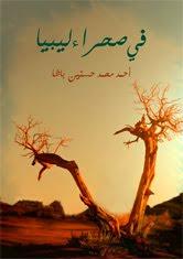 كتاب في صحراء ليبيا .. حسنين باشا