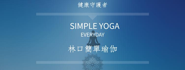 林口簡單瑜伽