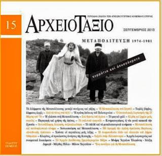 Παρουσίαση του περιοδικού (δείτε δίπλα)