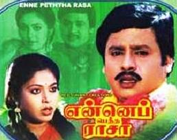 Watch Enne Peththa Rasa (1989) Tamil Movie Online