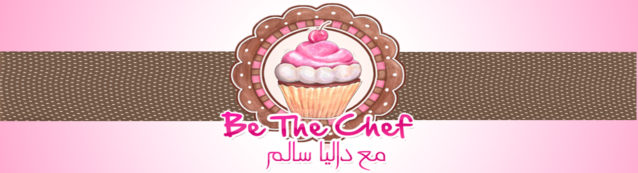 1,2,3 أطبخ be the chef
