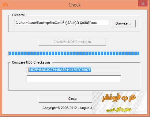 كيف تتأكد من سلامة وصحة الملفات والبرامج من خلال فحص رمز ال MD5 hash
