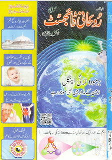 Ruhani Digest October 2015, Roohani Digest for October 2015 is attached here for your reading or download free, this edition have many important, interesting and amazing articles and stories for you, read about Hazrat Baba Fareed (Farid) Ganj Shakar his Sufi life, Bachon Par Nazar aur Jadoo sey Hifazat Key Liye Dua aur Verses, Migraine & Arthritis how to defeat these diseases, Barmuda Triangle is also located in orbit of Earth, discovery of new particle of Atom known as Gluon, Different kinds of plants and trees, Accidents of Kids and First Add, and many more tips and tricks for your spiritual life and home.