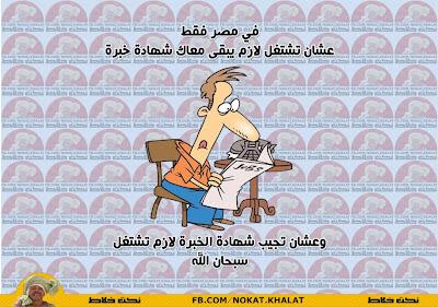 نكت مصرية مضحكة كاريكاتير مصرى مضحك 2013  %D9%86%D9%83%D8%AA+%D9%85%D8%B5%D8%B1%D9%8A%D8%A9+%2872%29