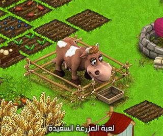المزرعة السعيدة 2013