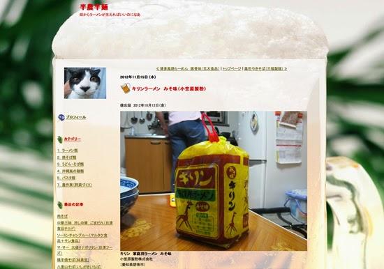 キリンラーメン みそ味(小笠原製粉): 半農半麺