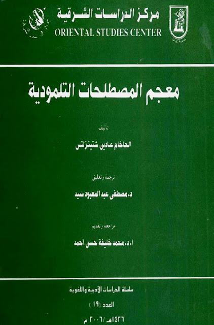 معجم المصطلحات التلمودية - الحاخام عادين شتينزلتس pdf