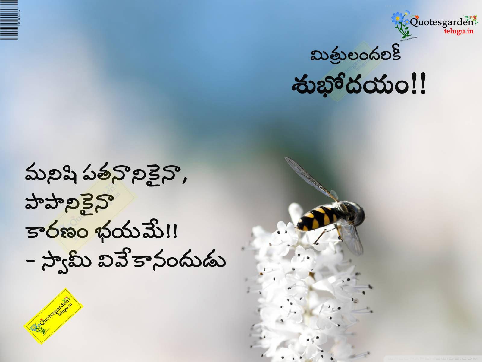 swami vivekananda best inspirational quotes best telugu