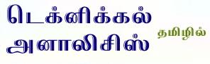 டெக்னிக்கல் அனாலிசிஸ் | Technical Analysis in Book Tamil | First Technical Analysis Book in Tamil