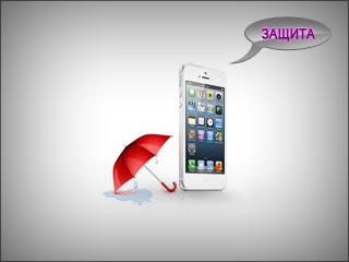 Водонепроницаемый iPhone