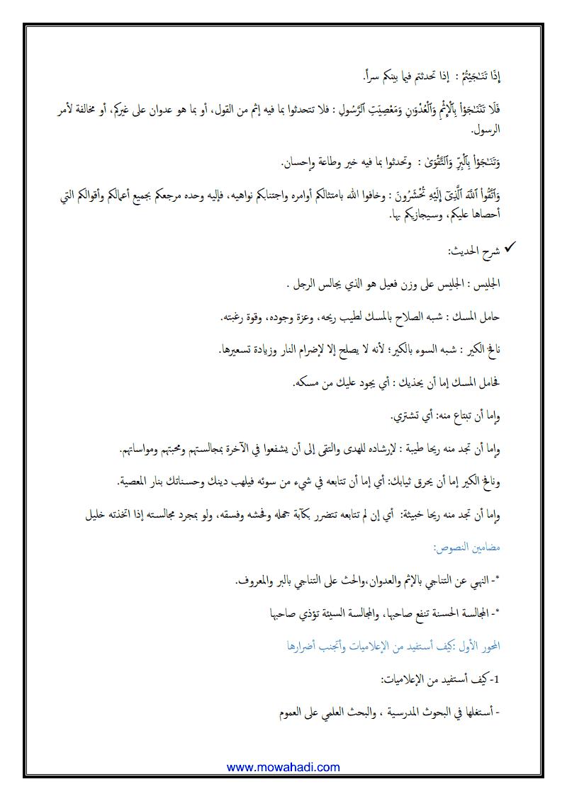توجيهات الاسلام للاستفادة من وسائل الاعلام الاعلاميات و الانترنت  3