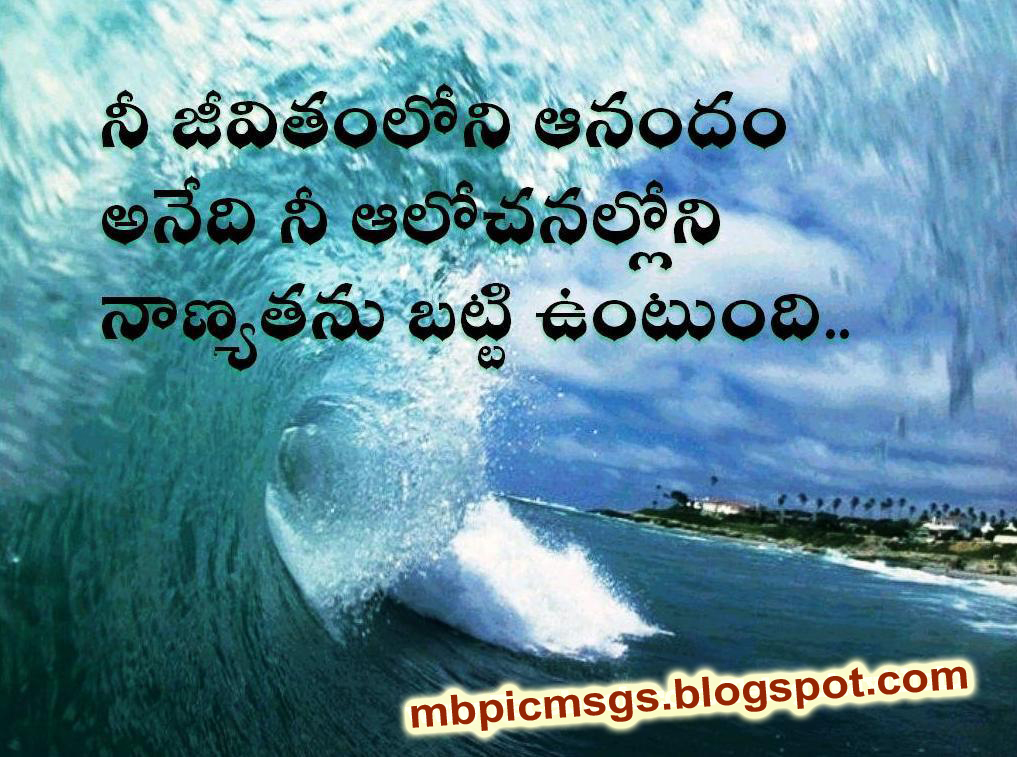 Telugu Kavithalu on Friendship http://mbpicmsgs.blogspot.com/2012/06/telugu-photo-kavithalu.html
