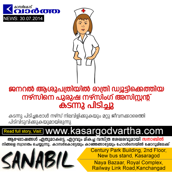 Kasaragod, Nurse, Complaint, General-hospital, Police, Assistant, Duty