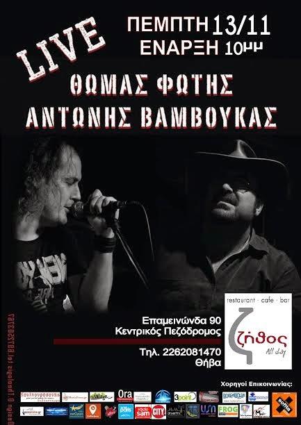 thomas-fotis-antonis-vamvoukas-live-zithos-restaurant
