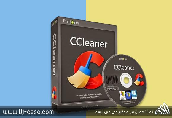 برنامج CCleaner pro كامل مع التفعيل