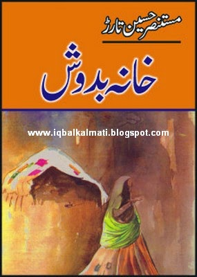 Khanabadosh By Mustansar Hussain Tarar