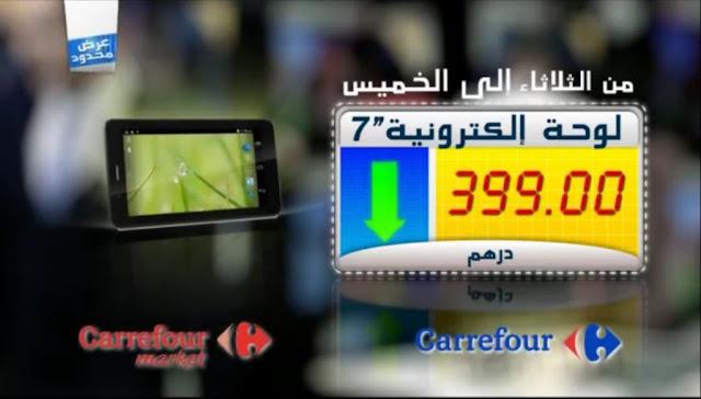 carrefour promo 2016
