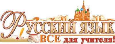 Журнал «Русский язык и литература. Всё для учителя!»