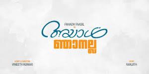 Rate the movie Ayal njanalla