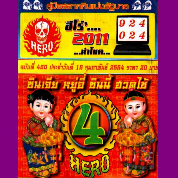 Thailand Lottery Tips http://thailandlotterytips.blogspot.com/2011/02/thai-lotto-4pc-tip-paper.html