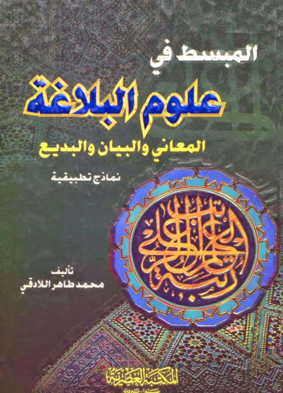 المبسط في علوم البلاغة المعاني والبيان والبديع نماذج تطبيقية - محمد طاهر اللادقي