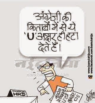 education, nda government, congress cartoon, bjp cartoon, cartoons on politics, indian political cartoon