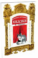 Ляшенко О. Русские народные сказки в стихах