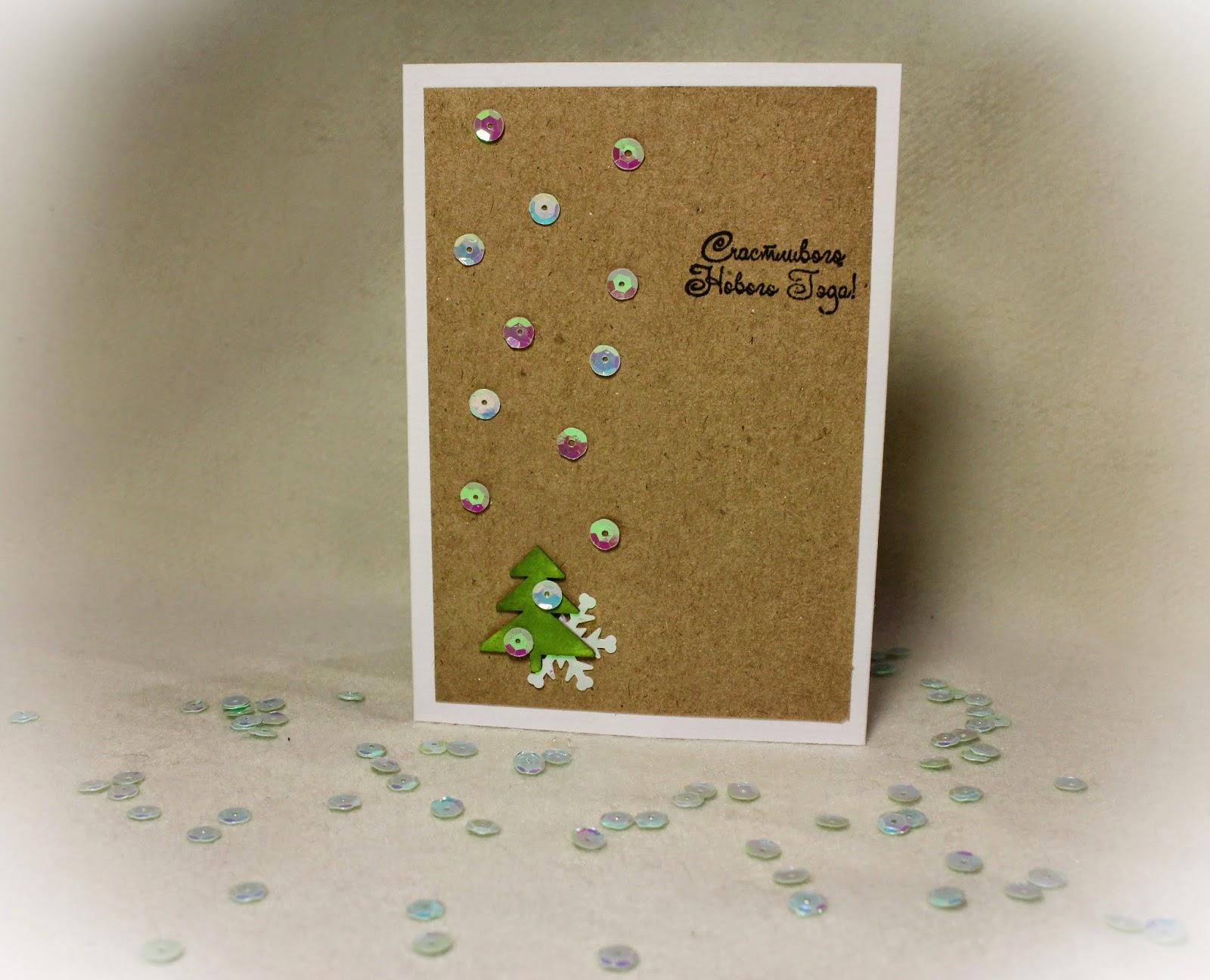new year card scrapbooking скрапбукинг открытка новый год