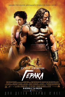 Hercules starring Dwayne Johnson Russian poster