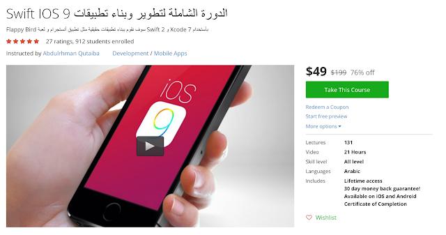 تعلم برمجة تطبيقات آيفون بلغة swift في 24 ساعة وباللغة العربية