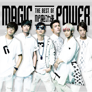 THE BEST OF MAGIC POWER - Magic Power 魔幻力量