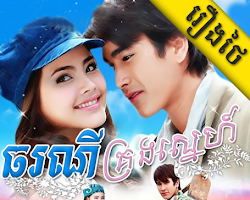 [ Movies ] Thoriny Krong Sne