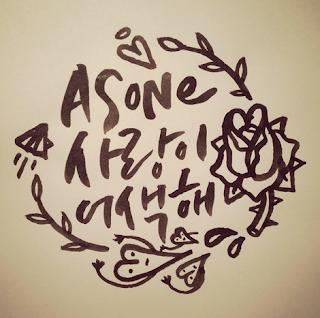 As One - 사랑이 어색해 (Love Is Awkward) [Digital Single]