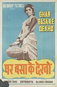 Ghar Basake Dekho (1963)