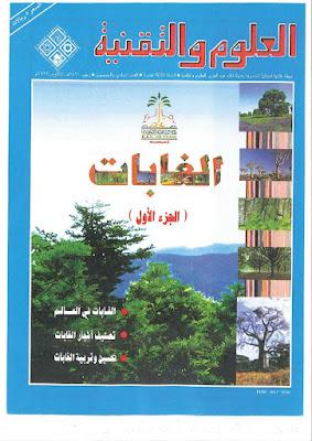 مجلة العلوم والتقنية - الغابات ( الجزء الأول )