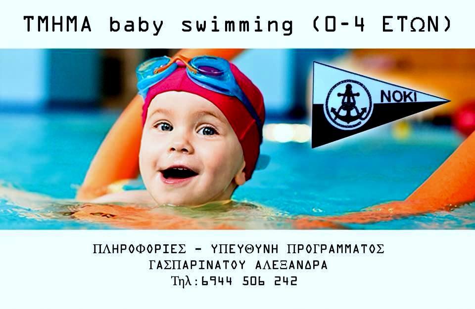 Ν.Ο.Κ.Ι. Baby swiming