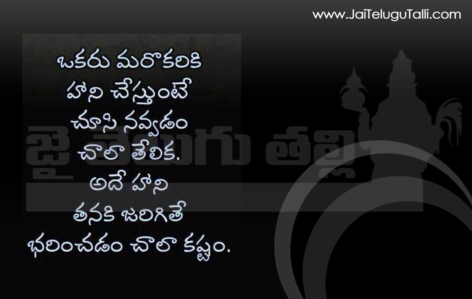 Motivational Messages Telugu Life Motivation Thoughts And Quotes  Www.jaitelugutalli
