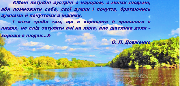 Картинки по запросу александр довженко зачарована десна картинки