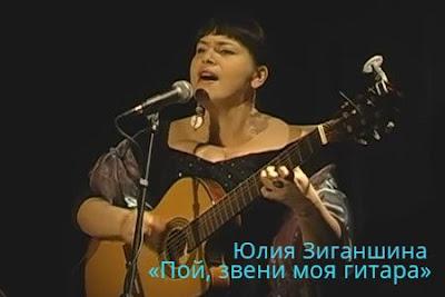 Юлия Зиганшина «Пой, звени моя гитара»