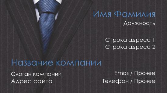 http://www.poleznosti-vsyakie.ru/2013/04/vizitka-dlja-atele-muzhskoj-kostjum.html