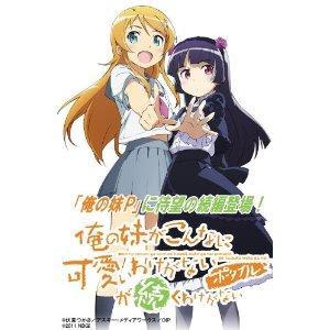 PSP Ore no Imouto ga Konna ni Kawaii wake ga Nai Portable ga Tsuzuku wake ga Nai