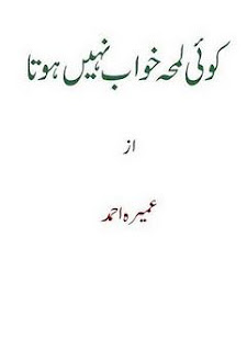 Koi Lamha Khawaab Nahen Hota (Romantic Urdu Novels) By Umera Ahmad pdf complete in pdf